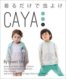 虫よけ子供服CAYA